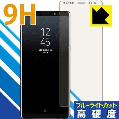 【PDA工房】ブルーライトカット対応保護フィルム
