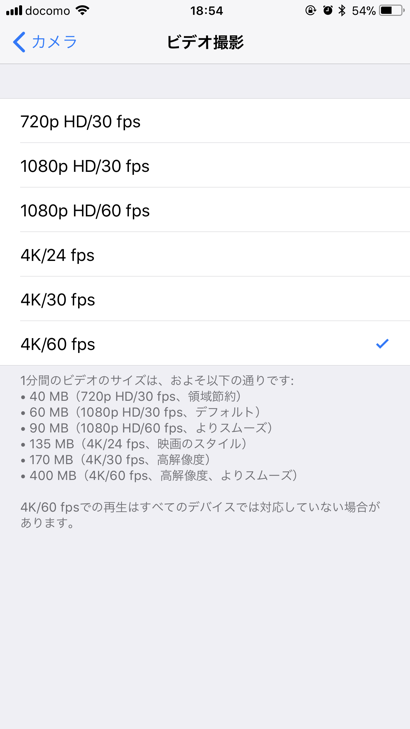 iPhone 8 Plus 4K/60fpsに対応