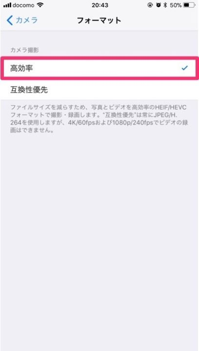 iPhone 8 Plus ビデオフォーマット