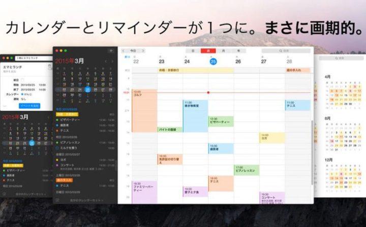 Macのカレンダーアプリはリマインダーと一括管理できる「Fantastical 2」がおすすめ!使い方と機能を紹介