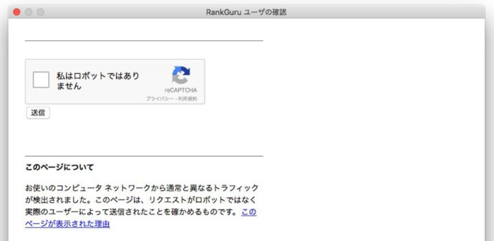 Googleのロボットチェック