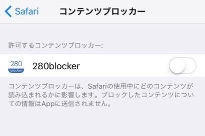 280blocker 設定4