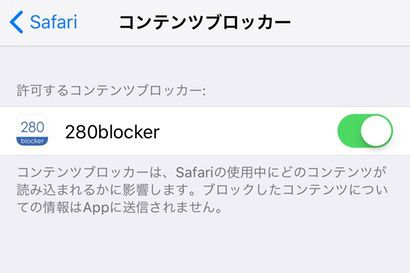280blocker 設定5