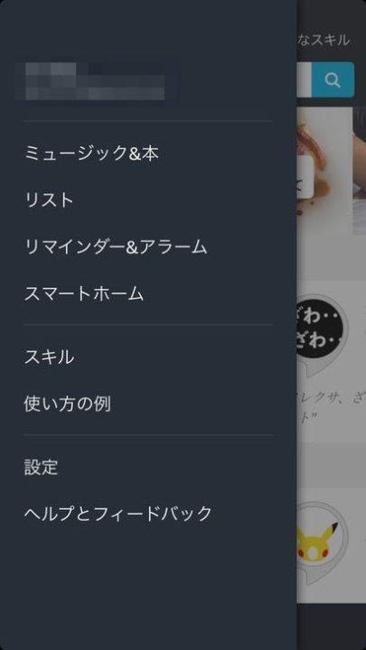 Amazon Echo Dotのセットアップ1