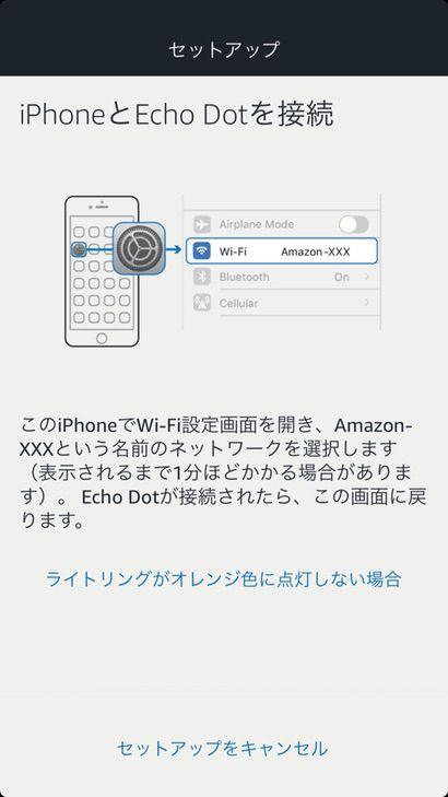 Amazon Echo Dotのセットアップ5