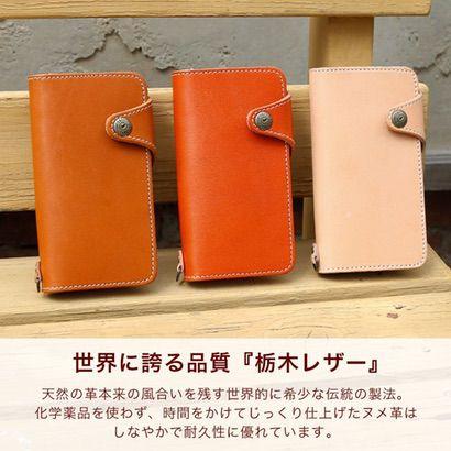 【モバイルプラス】国産高級レザーで使えば使うほど味がでる手帳型ケース