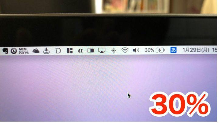dodocoolモバイルバッテリーでMacBook Pro 15インチを充電1