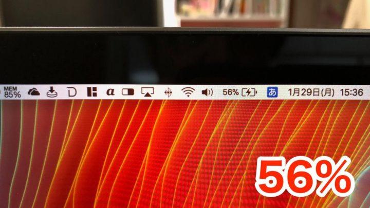 dodocoolモバイルバッテリーでMacBook Pro 15インチを充電2