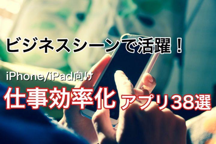 【2019最新】iPhone/iPad向けおすすめ仕事効率化アプリ38選【ビジネスシーンで活躍】