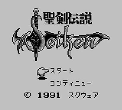 聖剣伝説コレクション1