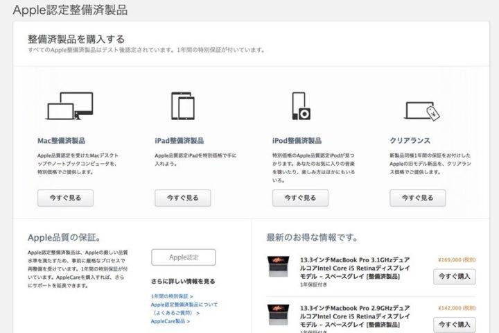 Apple公式 認定整備済製品ページ