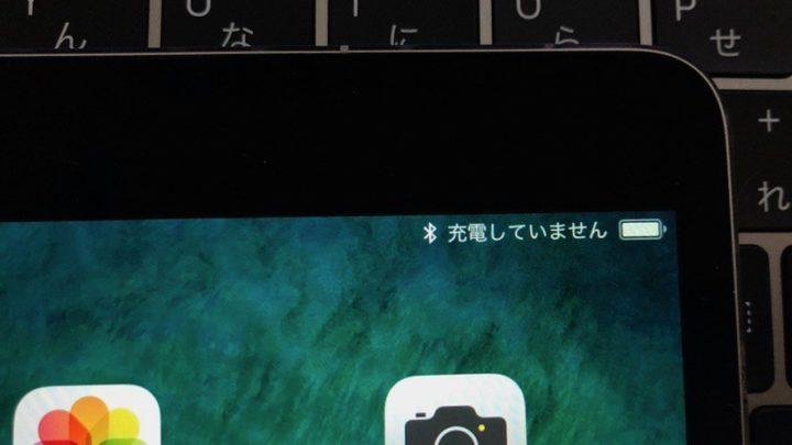 iPadに「充電していません」との表示