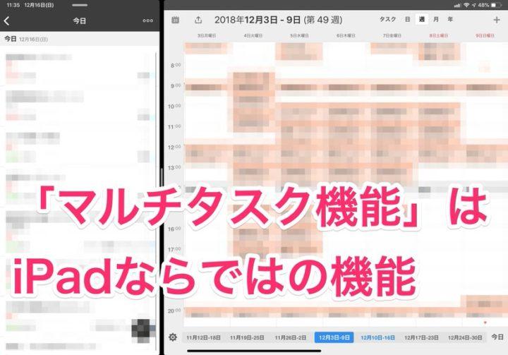2つのアプリを同時に扱えるiPadの「マルチタスク機能」