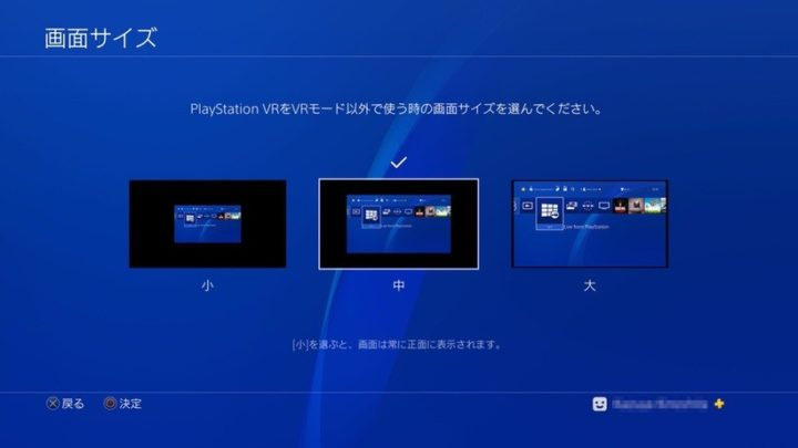 PS4 スクリーンサイズ