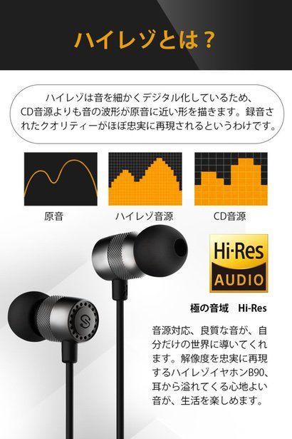 SoundPEATS B90 ハイレゾとは