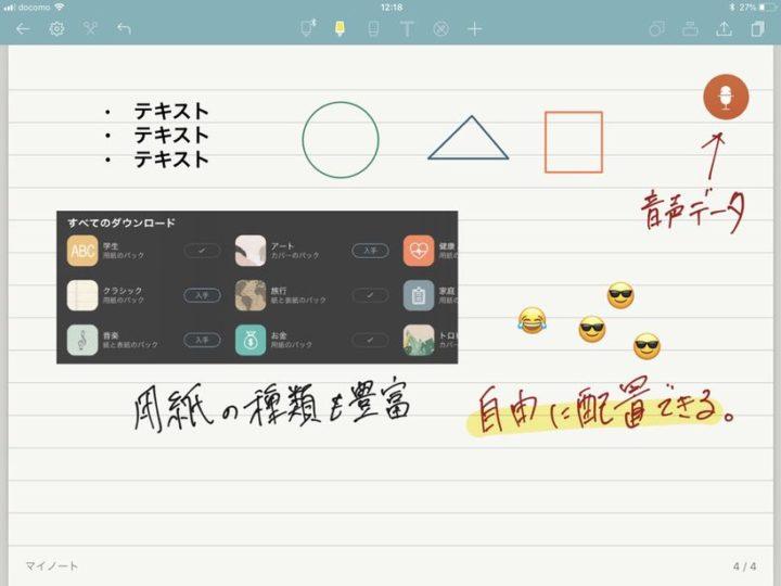 Noteshelf iPadノートアプリ