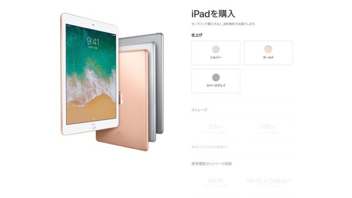 iPadをApple Storeで購入