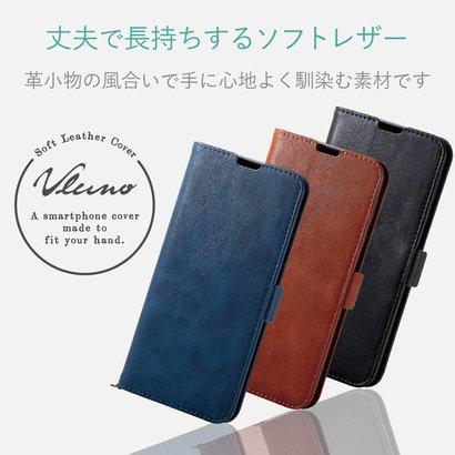 【エレコム】落ち着いた革の質感がいい!ソフトレザーケース