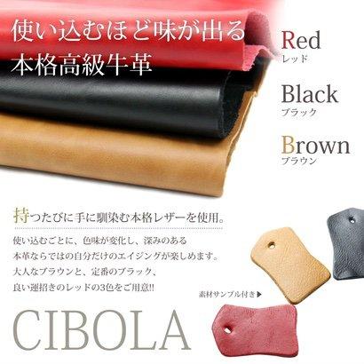 【CIBOLA】高級感ある本革使用のレザーケース