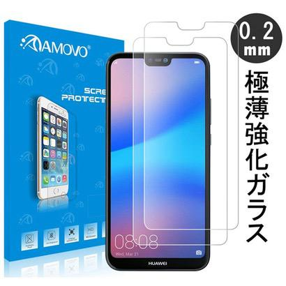 【AMOVO】0.2mmと薄型タイプのガラスフィルム