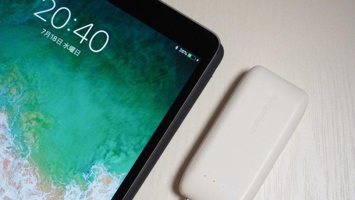 iPad Pro 10.5でも問題なく充電できた