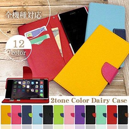 【ホワイトナッツ】全12種類のカラーパターンから選べる手帳型ケース