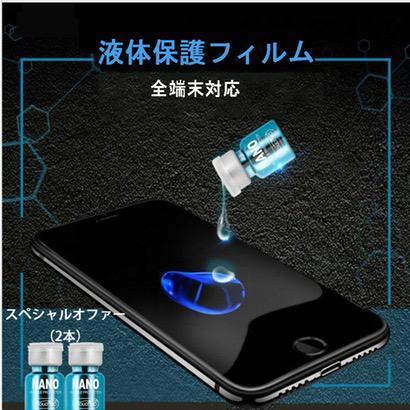 【QiCASE】皮脂や汚れを防止してくれる液体保護フィルム
