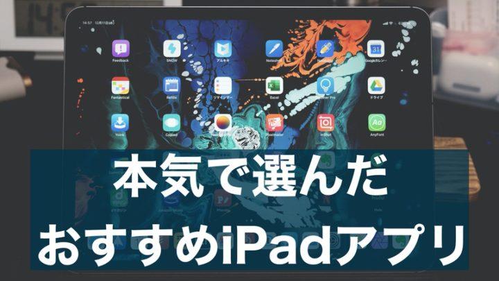 【保存版】本気で選んだiPadアプリおすすめ77選!