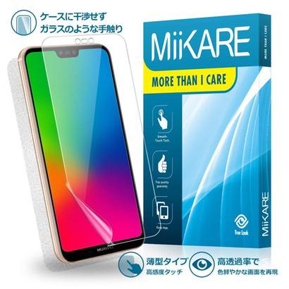 【MiiKARE】アンチグレア(反射防止)タイプのTPUフィルム