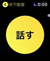 Apple Watchの「トランシーバー」アプリ1