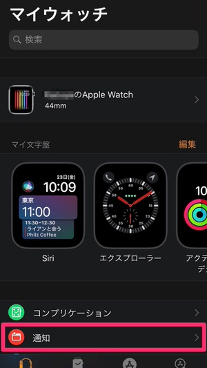 Apple Watch版LINEアプリ4