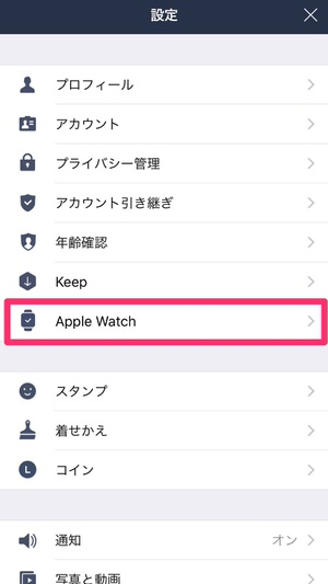 Apple Watch版LINEアプリ11