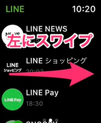 Apple Watch版LINEアプリ13