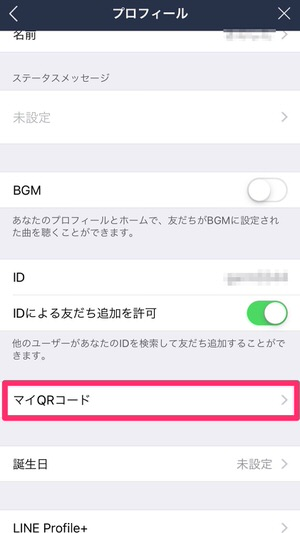 Apple Watch版LINEアプリ14
