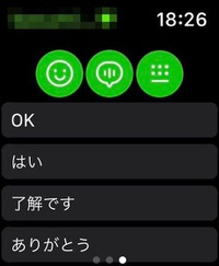 Apple Watch版LINEアプリ19