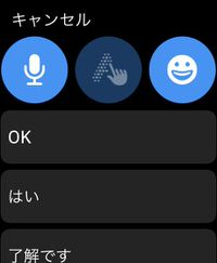 Apple Watch版LINEアプリ24