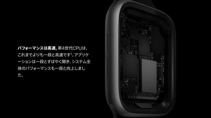 より高速化したApple Watchの第4世代CPU