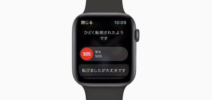 Apple Watch 4の転倒検出