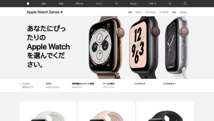 Apple公式サイトで購入する