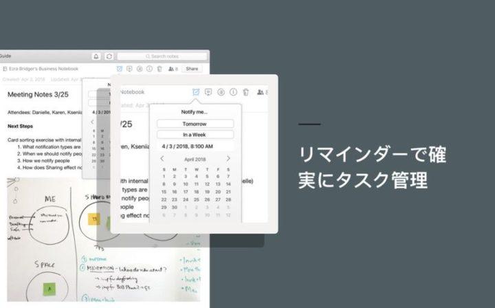 Evernote Mac