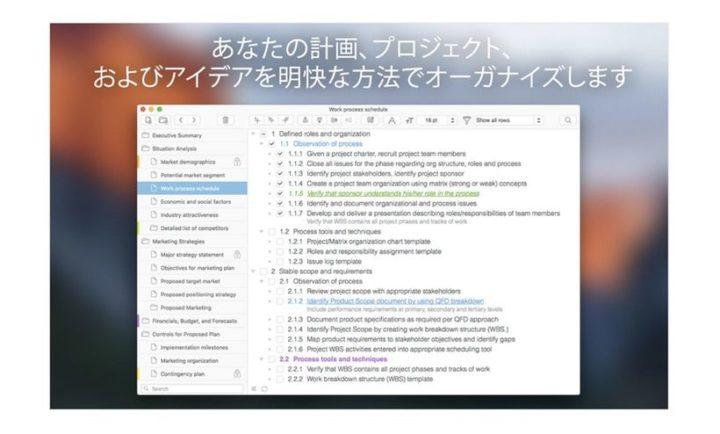 Cloud Outliner Pro Mac