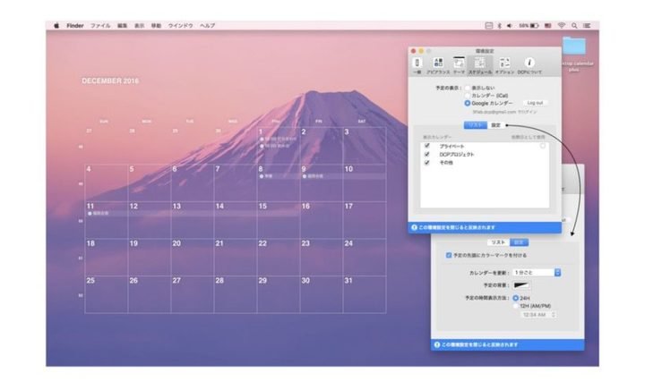 Desktop Calendar Plus Mac