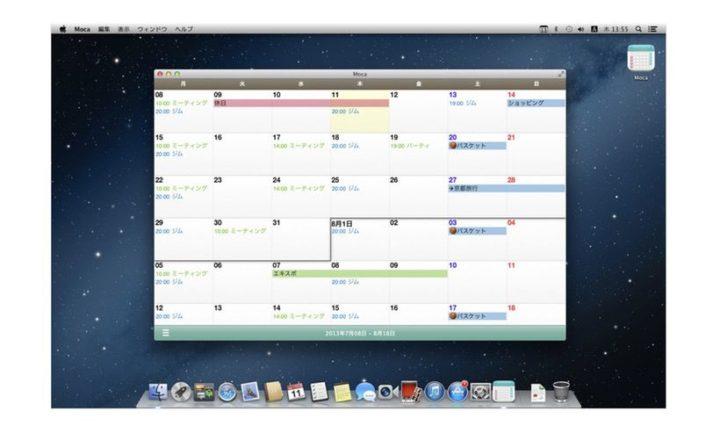 月特化カレンダーMoca Mac