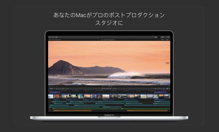 Final Cut Pro X Mac