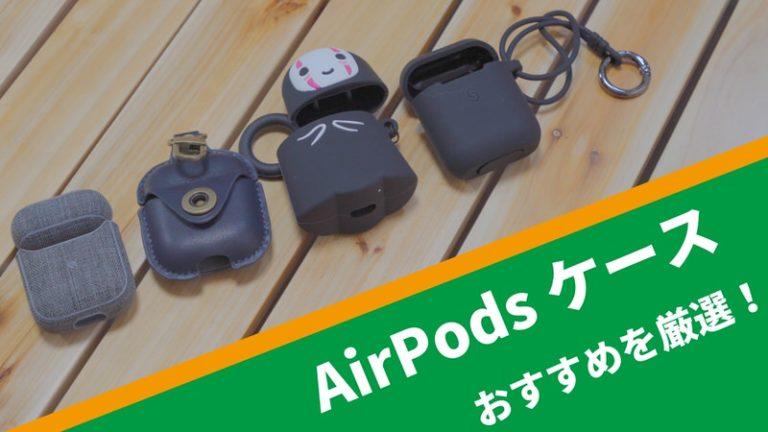 【2020年版】AirPodsケースおすすめ12選!素材・タイプ別にご紹介