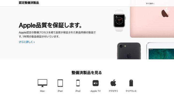 Apple認定整備済製品-Apple公式サイト