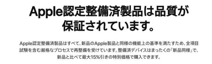 Apple整備済み製品は品質が保証されています