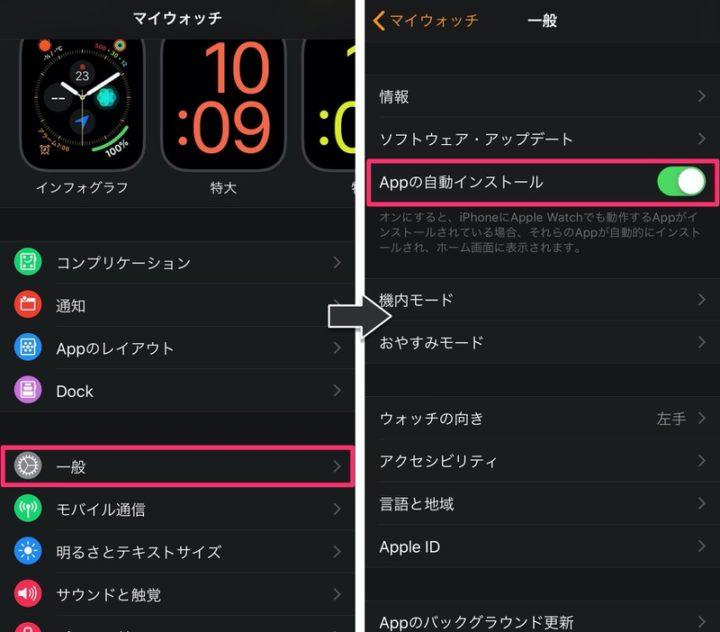 Apple Watchの自動インストール設定