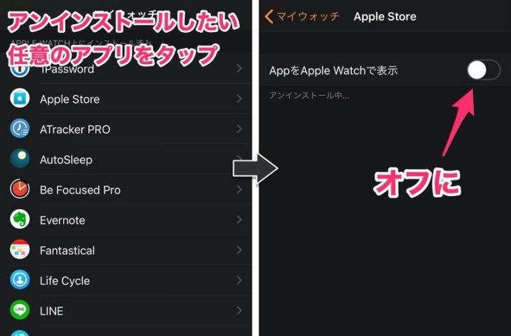 Apple Watchの任意のアプリをアンインストール