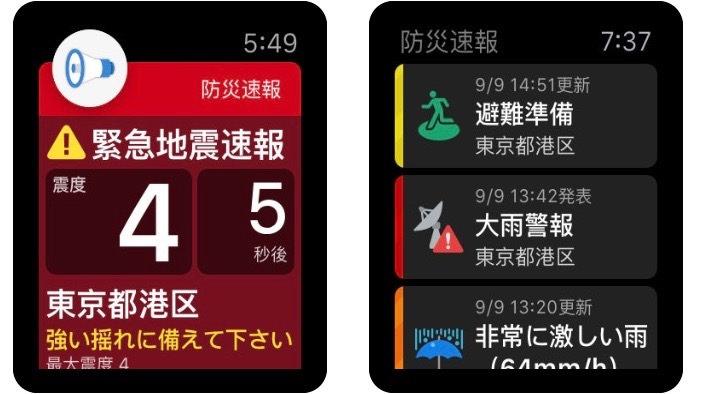 2. Yahoo!防災速報|Apple Watchに防災速報を届けてくれる